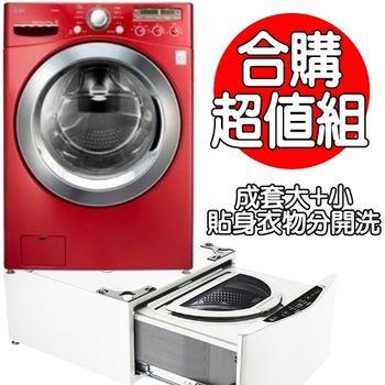 ★結帳再折扣+超值組合贈好禮★【LG樂金】17kg蒸氣滾筒洗衣機 WD-S17NRW+3.5公斤底座洗衣機(WT-D350V/WT-D350W)