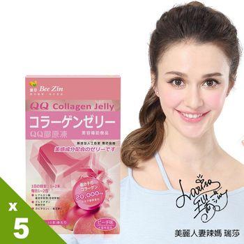 【BeeZin康萃】艾莉絲代言 QQ水蜜桃膠原凍x5盒(共50條)