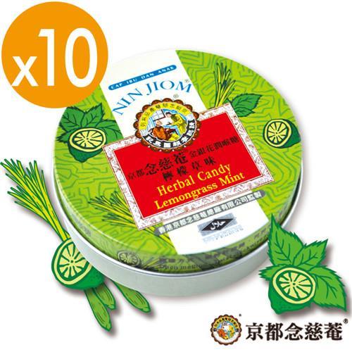 【京都念慈菴】金銀花潤喉糖X10盒(檸檬草味鐵盒)