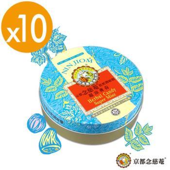 【京都念慈菴】枇杷潤喉糖-超涼薄荷味X10盒(60g鐵盒)