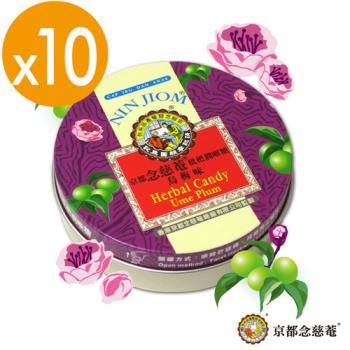 【京都念慈菴】枇杷潤喉糖-烏梅味X10盒(60g鐵盒)