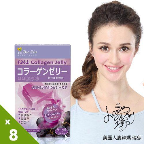 【BeeZin康萃】艾莉絲代言 QQ葡萄膠原凍x8盒(共80條)