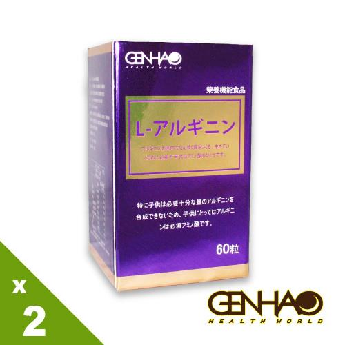 【GENHAO】精胺酸錠 2盒(60粒/盒)