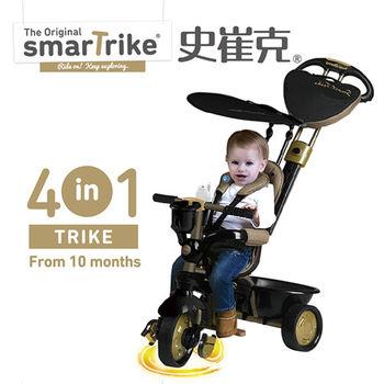 【英國smarTrike史崔克】夢幻都會嬰幼4合1觸控三輪車(時尚金)