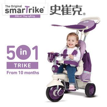 【英國smarTrike史崔克】極速賽克嬰幼5合1觸控三輪車(璀璨紫)