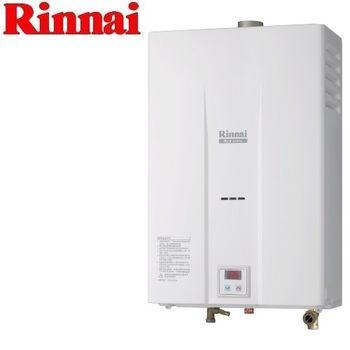【林內】RU-B1251FE 屋內強制排氣型熱水器12L (桶裝瓦斯)