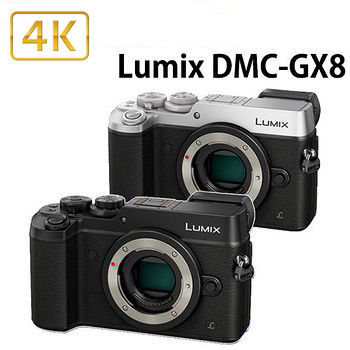 (送鏡頭) Panasonic Lumix DMC-GX8 單機身 (公司貨)