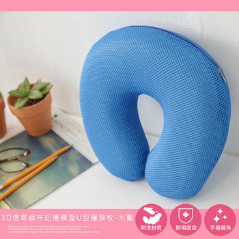 3D透氣網布記憶釋壓U型護頸枕-水藍