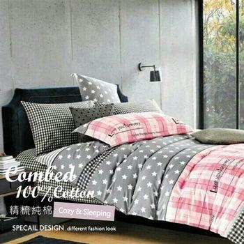 【Domo】雙人四件式床包涼被組精梳棉-未來星