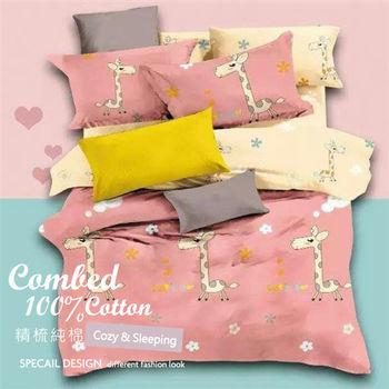 【Domo】雙人四件式床包被套組精梳棉-奔跑吧小鹿