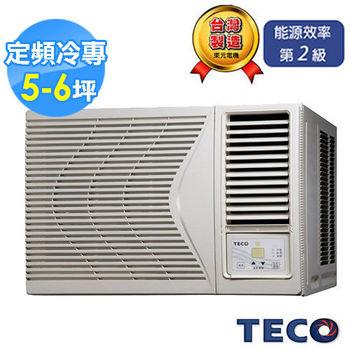 買就送!!【TECO東元】5-6坪高能效右吹定頻冷專型窗型冷氣MW25FR2