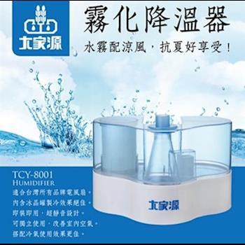 大家源霧化降溫器TCY-8001