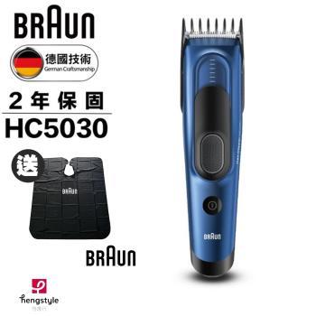【德國百靈Braun】Hair Clipper 理髮器HC5030 (加贈Braun萬用鑰匙包)