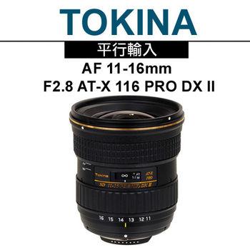 Tokina AF 11-16mm F2.8 AT-X 116 PRO DX II*(平輸)
