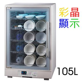 【名象】五層紫外線殺菌烘碗機 TT-569