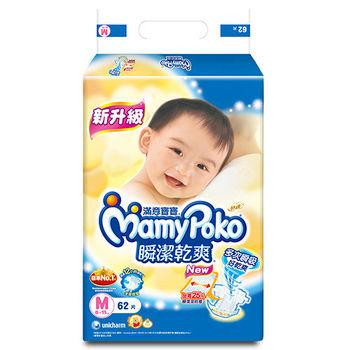 滿意寶寶 瞬潔乾爽紙尿褲(M)(62片 x 4包/箱)