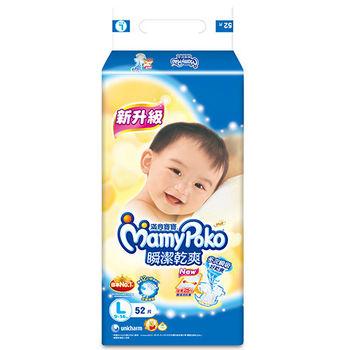 滿意寶寶 瞬潔乾爽紙尿褲(L)(52片 x 4包/箱)