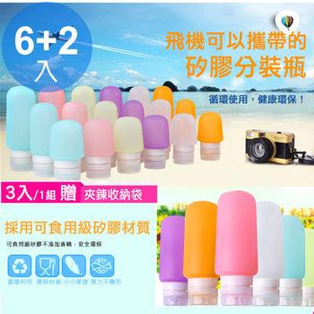 旅行矽膠瓶罐6+2入分裝收納瓶