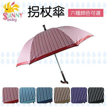 【Sunnybaby生活館】拐杖傘(紅色、淺藍、深藍、紫色、金色、黑色) 送反向傘(隨機出貨)
