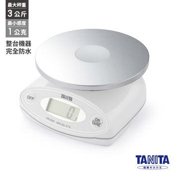 日本TANITA完全防水三公斤電子料理秤KW-002(日本製)