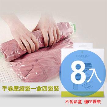 8入手捲式真空壓縮收納袋(大)