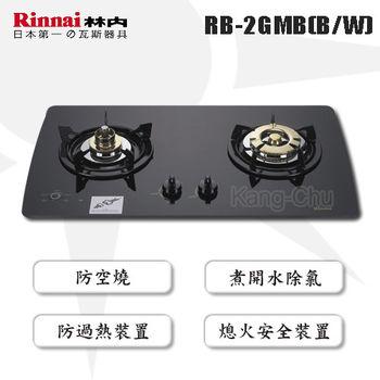 林內牌檯面式 RB-2GMB(LPG) 美食家二口瓦斯爐(黑/白)-液化瓦斯