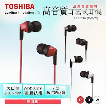 【TOSHIBA】高音質耳塞式耳機 RZE-D40 (三色)