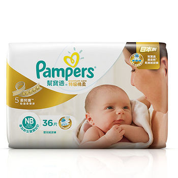 【幫寶適】 特級棉柔 嬰兒紙尿褲 (NB) 36片 x8包/箱