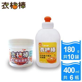 《衣桔棒》 冷壓橘油萬用強效去污膏加贈洗碗精16件組
