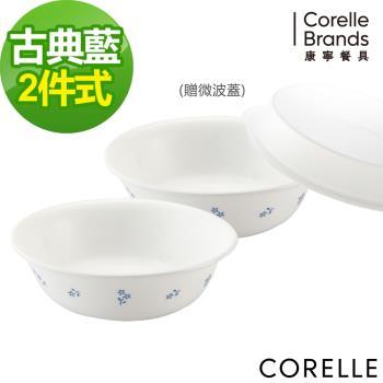 【美國康寧CORELLE】古典藍2件式湯碗組(加送微波蓋)