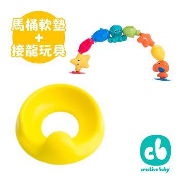 Creative Baby 幼兒學習馬桶軟墊(可選色)+ 寶寶接龍洗澡玩具-海洋俱樂部10入/組