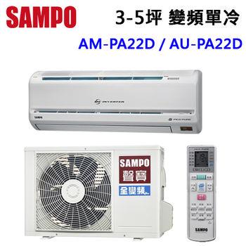 【SAMPO聲寶】3-5坪一對一變頻單冷分離式冷氣AM-PA22D/AU-PA22D