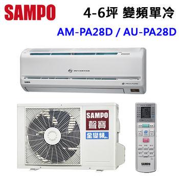 【SAMPO聲寶】4-6坪一對一變頻單冷分離式冷氣AM-PA28D/AU-PA28D