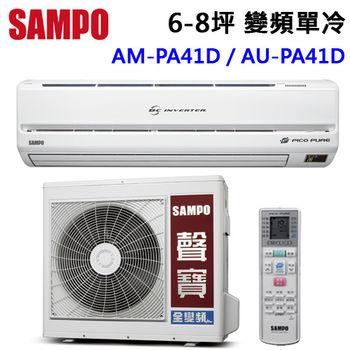【SAMPO聲寶】6-8坪一對一變頻單冷分離式冷氣AM-PA41D/AU-PA41D(含安裝)