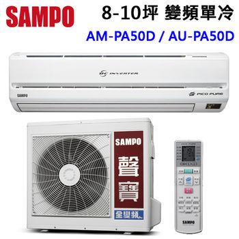【SAMPO聲寶】8-10坪一對一變頻單冷分離式冷氣AM-PA50D/AU-PA50D
