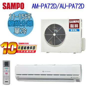 【SAMPO聲寶】11-15坪一對一變頻分離式冷氣AU-PA72D/AM-PA72D