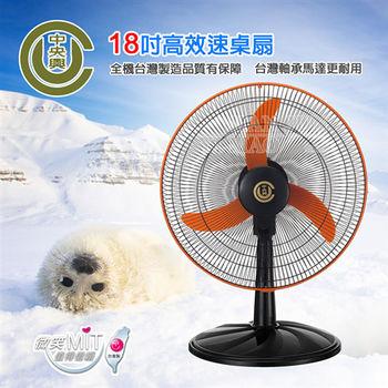 【中央興】台灣製造18吋高效速桌扇/涼風扇 UCD-18B