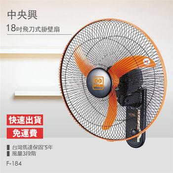 【中央興】台灣製造18吋掛壁扇/電風扇F-184A