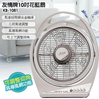 《2入超值組》【友情】10吋花籃扇KB-1081