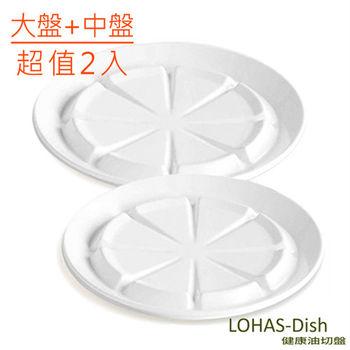Zaport-健康油切盤 LOHAS-Dish(8吋+10吋)