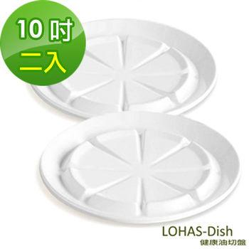 Zaport-健康油切盤 LOHAS-Dish(10吋二入)