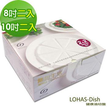 Zaport-品阜健康油切盤 LOHAS-Dish(四片裝禮盒-8吋及10吋各*2pcs)