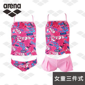 arena女童泳衣JSS4412WJ可愛三件式女速乾海灘泳衣