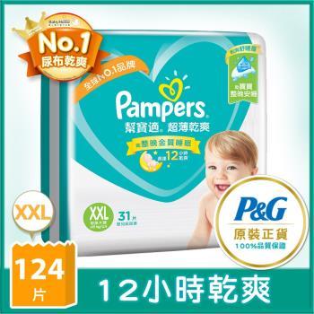 【幫寶適】 超薄乾爽 嬰兒紙尿褲 (XXL) 31片 x4包/箱