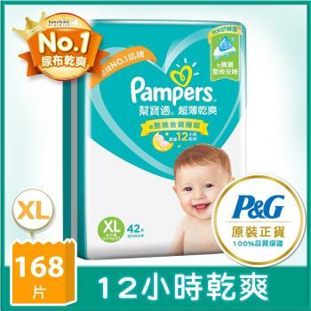 【幫寶適】 超薄乾爽 嬰兒紙尿褲 (XL) 42片 x4包/箱