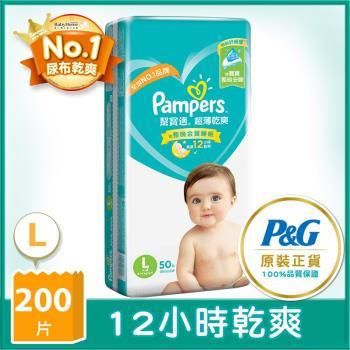 【幫寶適】 超薄乾爽 嬰兒紙尿褲 (L) 50片 x4包/箱