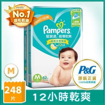 【幫寶適】 超薄乾爽 嬰兒紙尿褲 (M) 62片 x4包/箱