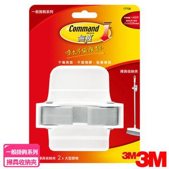 3M 無痕掃具收納夾(1組)