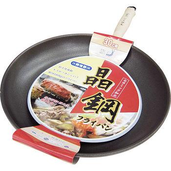 【晶鋼】台灣製日式雙熱源陶瓷-平底鍋30cm
