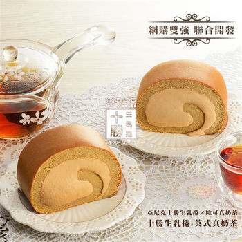 亞尼克十勝生乳捲-英式真奶茶_單組